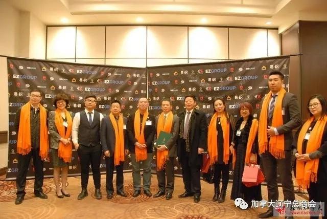 Easy Group《属于我们的2018》主题年会辽宁总商会理事会到场祝贺