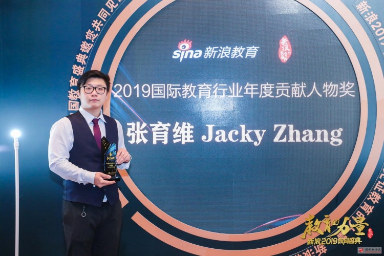 Easy Group易维教育CEO张育维斩获新浪2019国际教育行业年度贡献人物奖