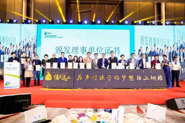 NOIC 助力中国乡村教育公益项目 黄荣烽《情系远山答谢晚宴》捐出项目资源LCPP