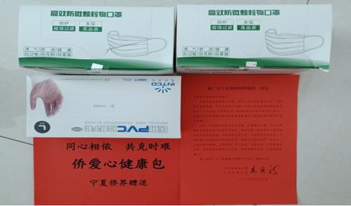 宁夏侨联与加拿大辽宁总商会宁夏办事处联手向在加华侨与留学生传递祖国温暖