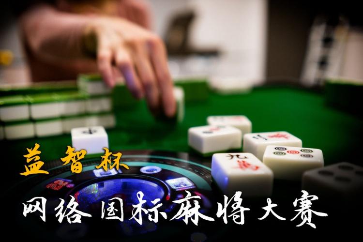 益智杯网上国标麻将经6场Zoom直播培训,现已正式开赛!