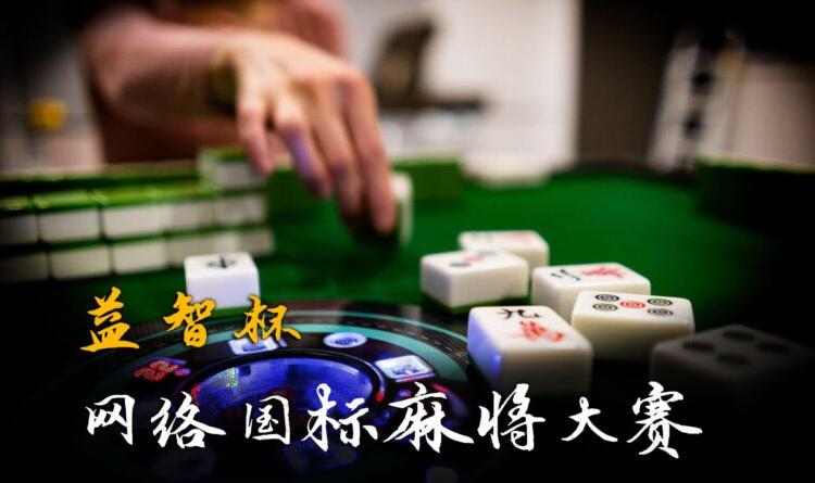 """""""益智杯""""线上国标麻将大赛火热进行,决赛在即!老年人享有特殊参赛福利"""