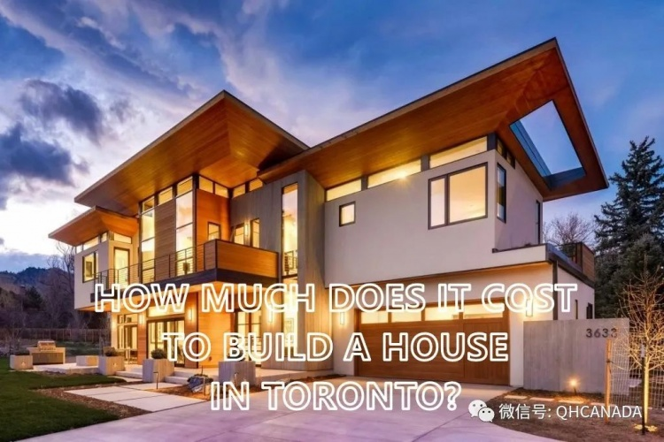 【建房必读】到底多伦多建房要花多少钱?