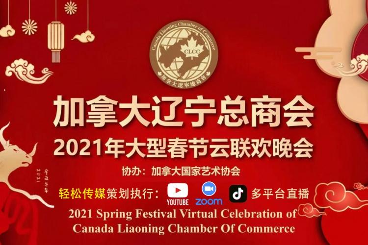 """2021年加拿大辽宁总商会 """"牛气冲天""""春节云联欢晚会圆满成功!"""