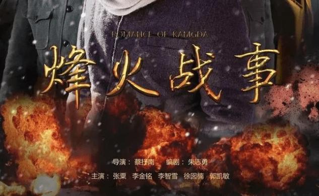 庆祝建党100周年7月20日 央视八点黄金档《烽火抗大》开播